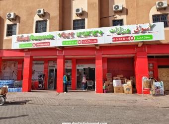 Supermarket Aswak